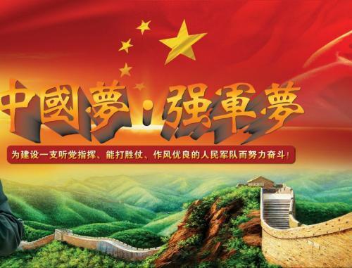 望海楼:坚持走中国特色强军之路