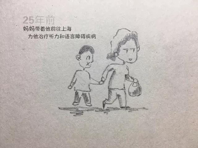 笔尖生情 嘉兴姑娘用漫画记录聋哑小伙25年寻亲路
