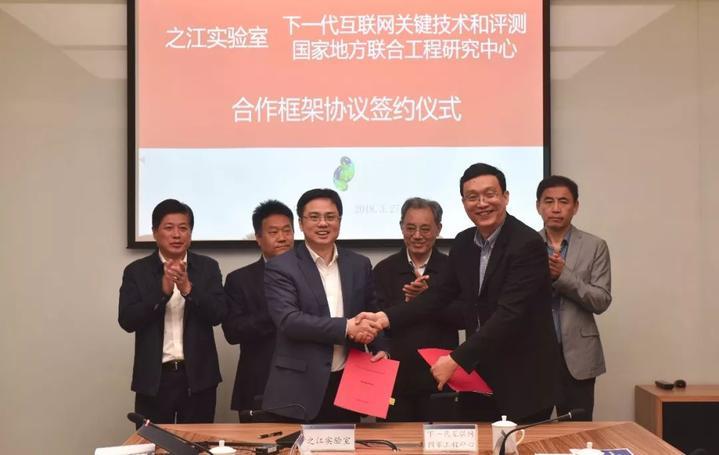 北京快八稳赚技巧:之江实验室下一代互联网研究中心成立_干啥的?
