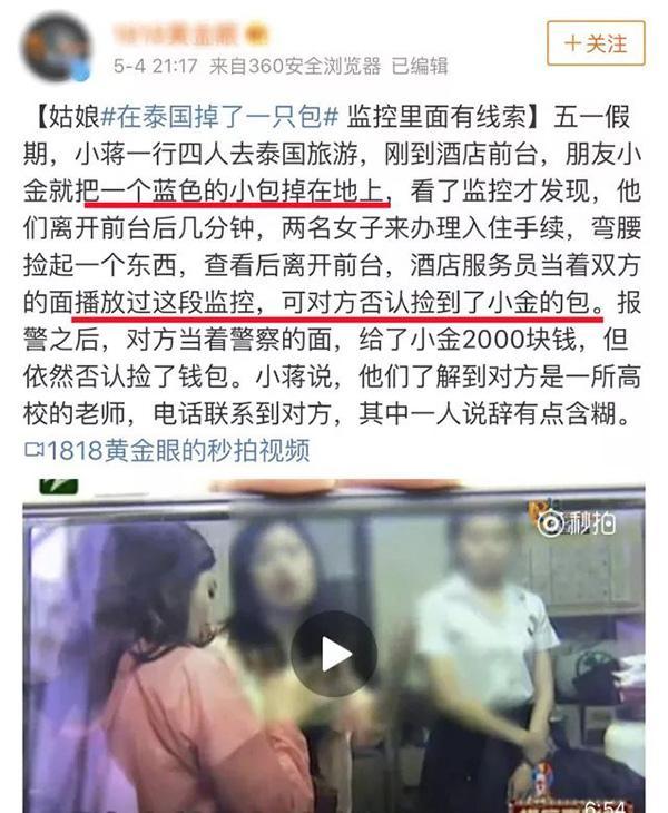 最新电子游戏网址:浙大两员工被指在泰国捡到包却不承认_校方:在调查
