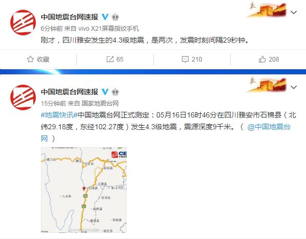 四川雅安发生两次4.3级地震 间隔仅29秒