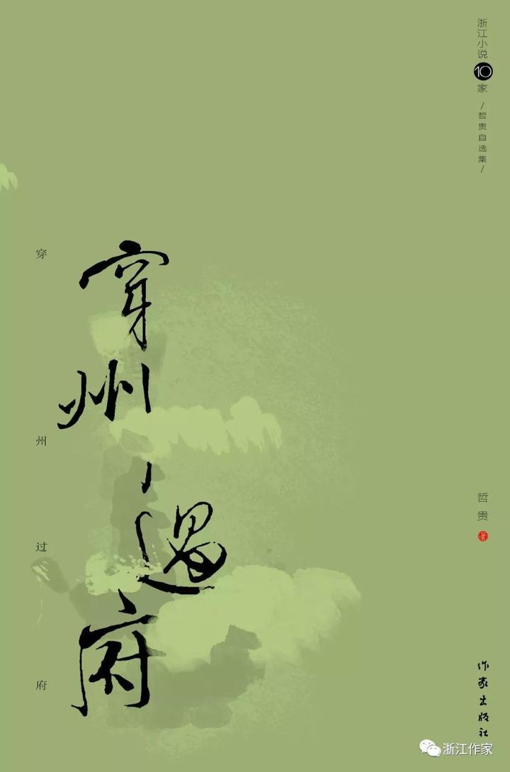浙江小说10家 | 哲贵:我对这个世界有话要说