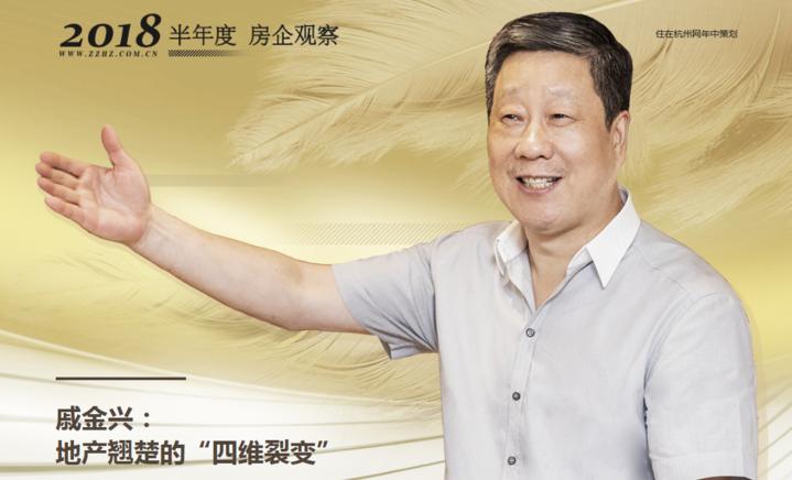 """戚金兴: 地产翘楚的""""四维裂变"""""""