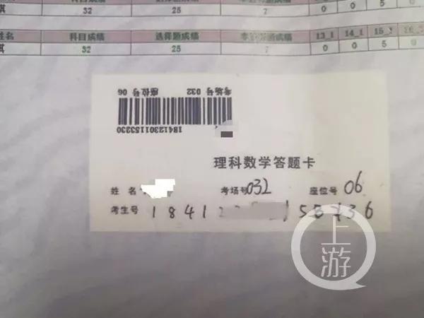 河南省招办回应高考答题卡被掉包:确系考生本