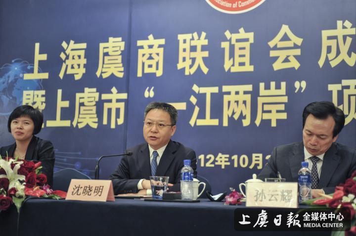 沈晓明在上海虞商S形椅子证明正确合理有或起作用上说话.jpg