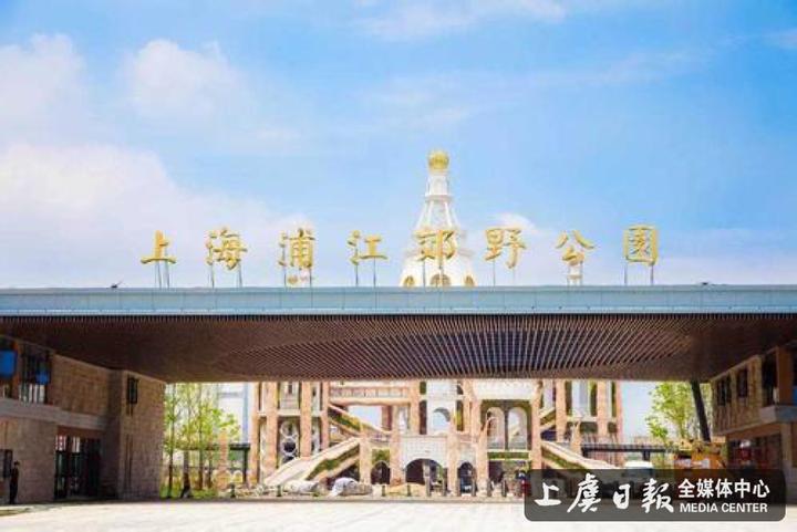 由秦森园林设计修建的浦江原野公园曾经投用.jpg