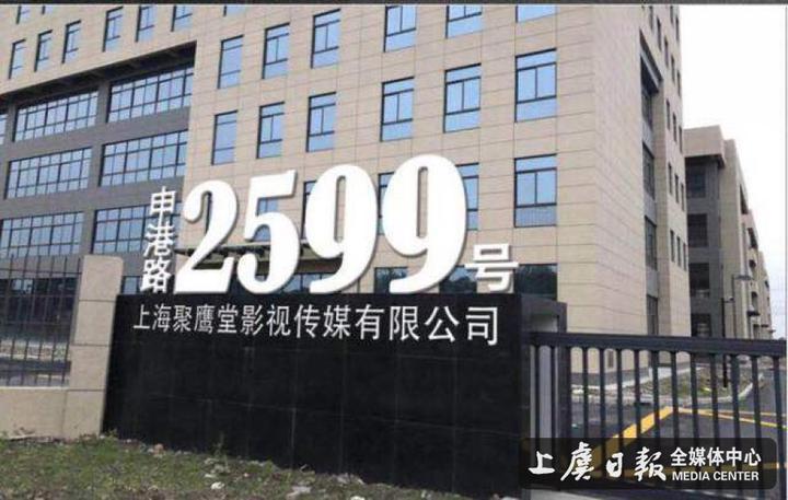 松江高科技电影制片厂聚英堂影视根据物品.jpg