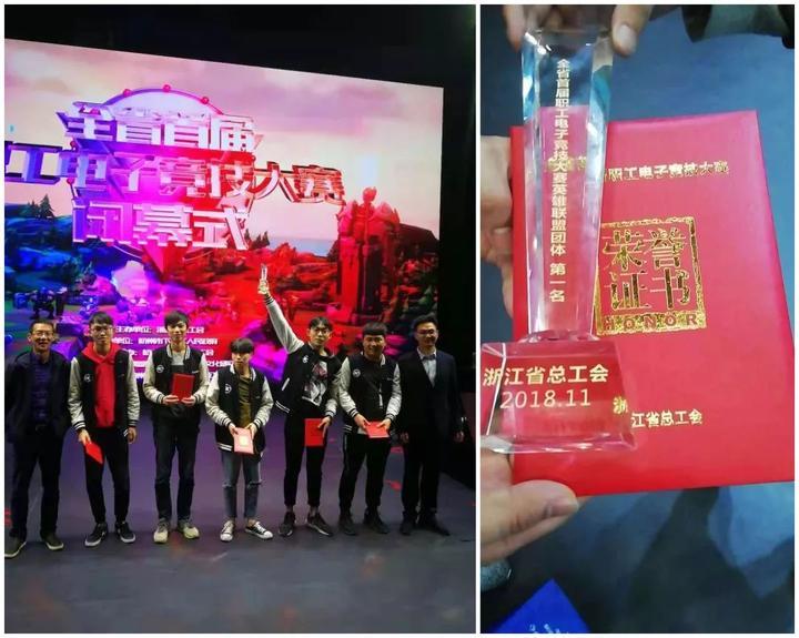 最强王者!衢州获得电子竞技省冠军