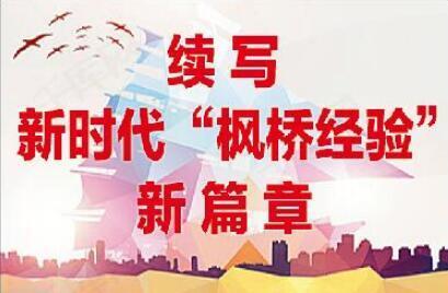 """为社会""""减压"""" 为人民服务――大庆市坚持和发展新时代""""枫桥经验"""""""