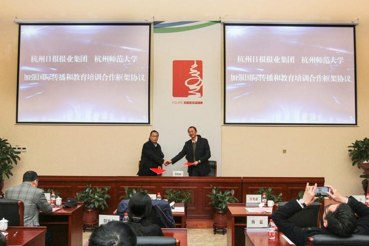 杭师大与杭州日报报业集团签订《加强国际传播和教育培训合作框架协议》.jpg