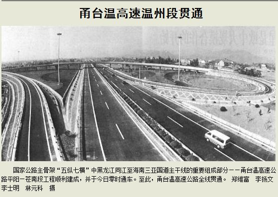 2003年甬台温高速.png