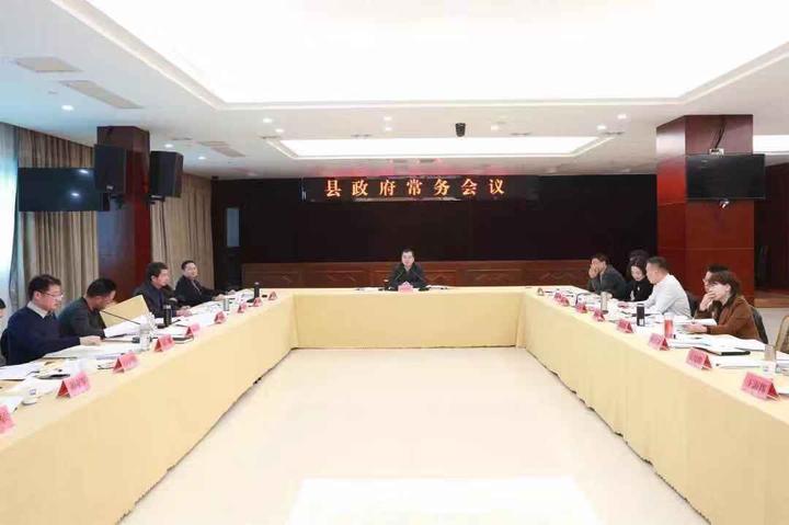 仙居县政府召开2019年第一次常务会议