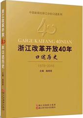 浙江改革开放四十年口述历史.png
