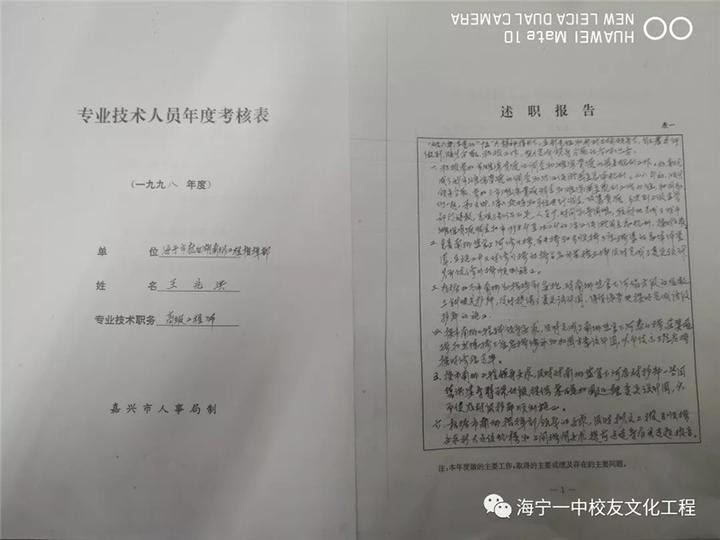 王兆洪1998年度述职讨论.webp.jpg