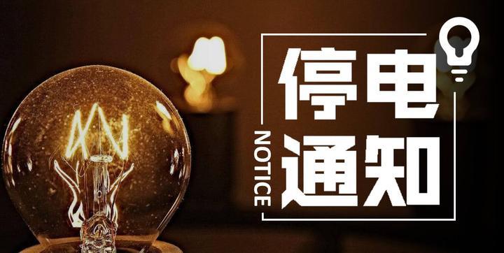 停电通知:明天(1月25日)咸阳这些地方要停电!