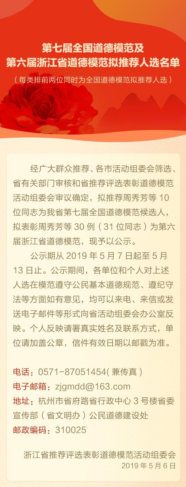 2019浙江省道德模范评选_01.jpg