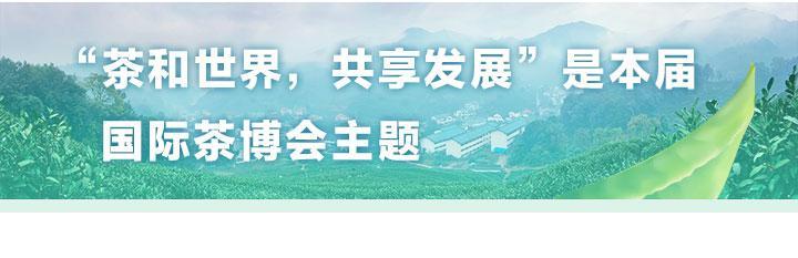 第三届茶博会_02.jpg