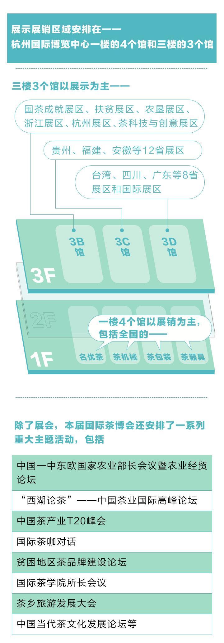 第三届茶博会_06.jpg