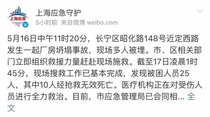 上海一厂房发生墙体坍塌事故,已