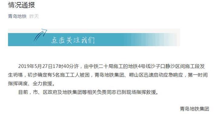 青�u地�F施工段坍塌,3人遇�y2人失�!5月份,�@�N事故已造成至少26...