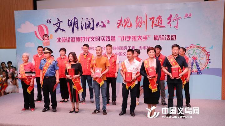小手拉大手 创城齐步走 一场全民参与的幸福接力在义乌北苑举行