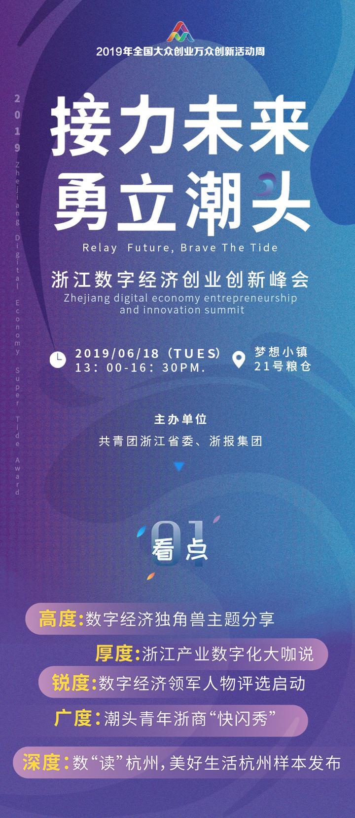 2018年杭州数字经济总量_杭州西湖图片
