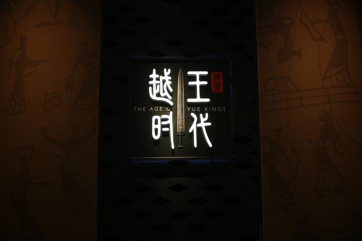 """浙博大展""""越王时代""""启幕 讲述吴越楚三国争霸历史"""