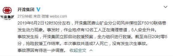 开滦集团唐山矿井事故致7人死亡 事故原因正在调查中