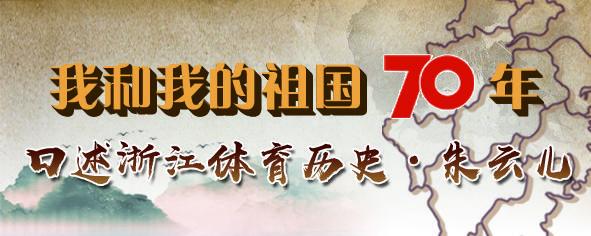 70周年栏目(口述历史).jpg