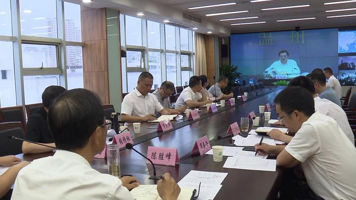 """温州、瑞安召开视频连线会议 部署防御18号台风""""米娜"""""""