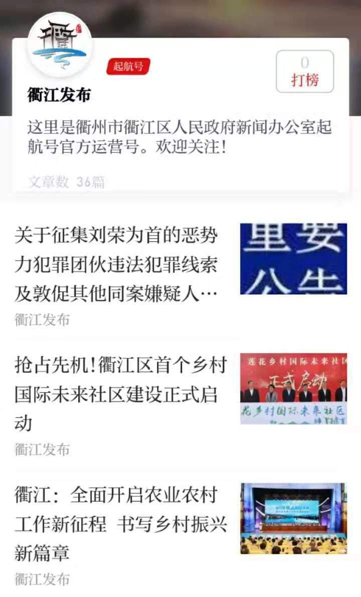 衢江发布.png