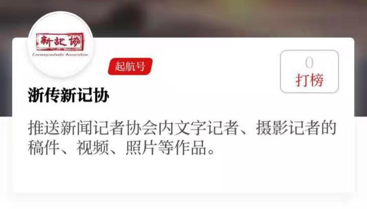 浙传新记协.png