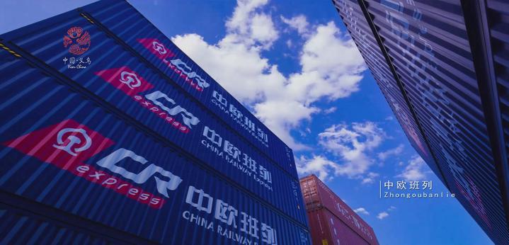 义新欧一带一路缩短了世界与义乌小商品市场的距离.