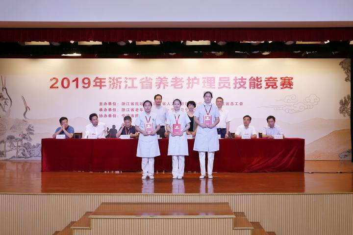 2019年8月30日至31日,全省养老护理员大赛在在宁波卫生职业技术学院举行,这是大赛前三强上台领奖。.jpg