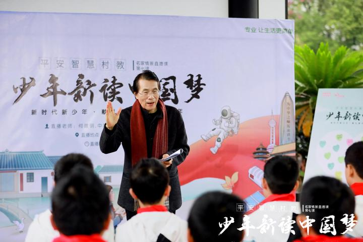 平安村教公益直播开课,与童心共筑爱国梦想