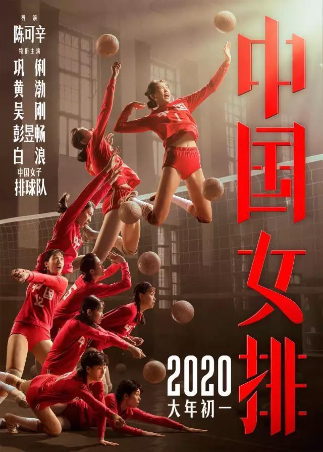 《中国女排》.jpg