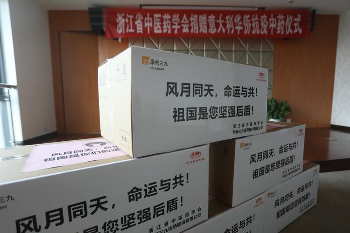 捐赠抗疫中药 情系海外华人华侨.jpg