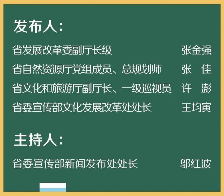 【浙江项目】《浙江省大运河文化保护传承利用实施规划》新闻发布会2