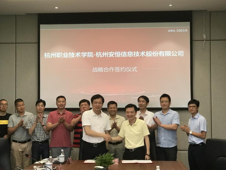 2019年7月,杭职院与杭州安恒信息技术股份有限公司签订战略合作签约,在原有合作基础上从人才培养等多个方面进一步开展深入合作。.jpg
