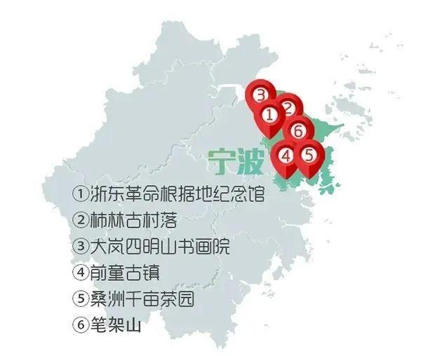 宁波海上茶路——浙东红色精品茶旅
