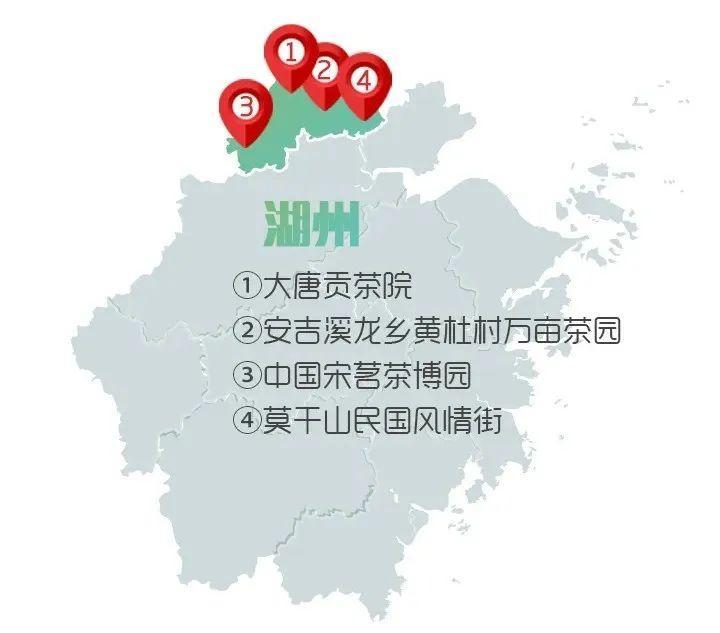 """""""生态湖州""""文化茶旅线路"""