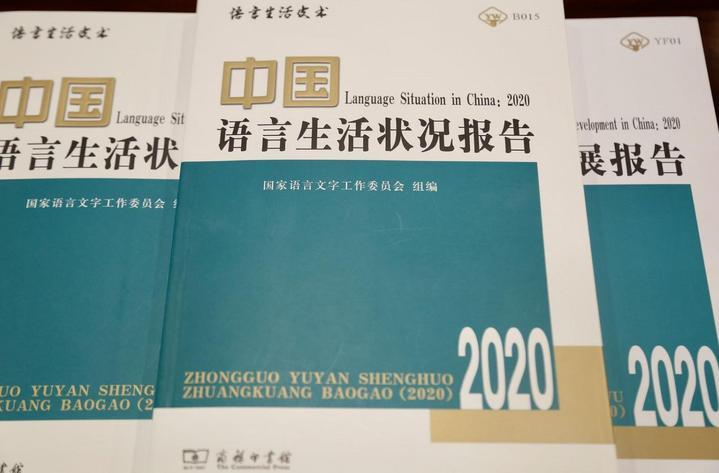 △《中国语言生活状况报告(2020)》