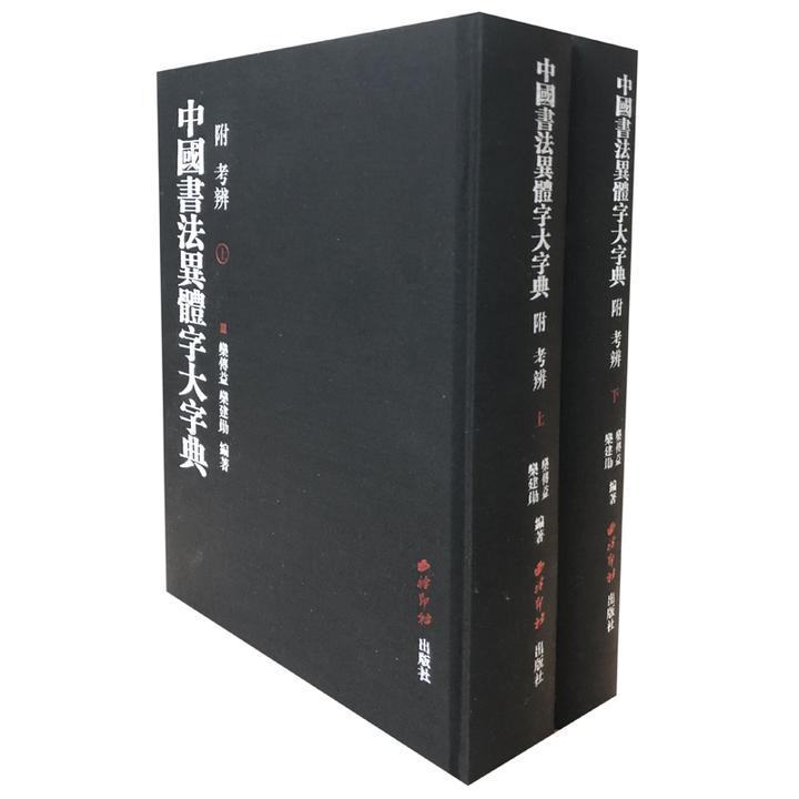 中国书法异体字.jpg