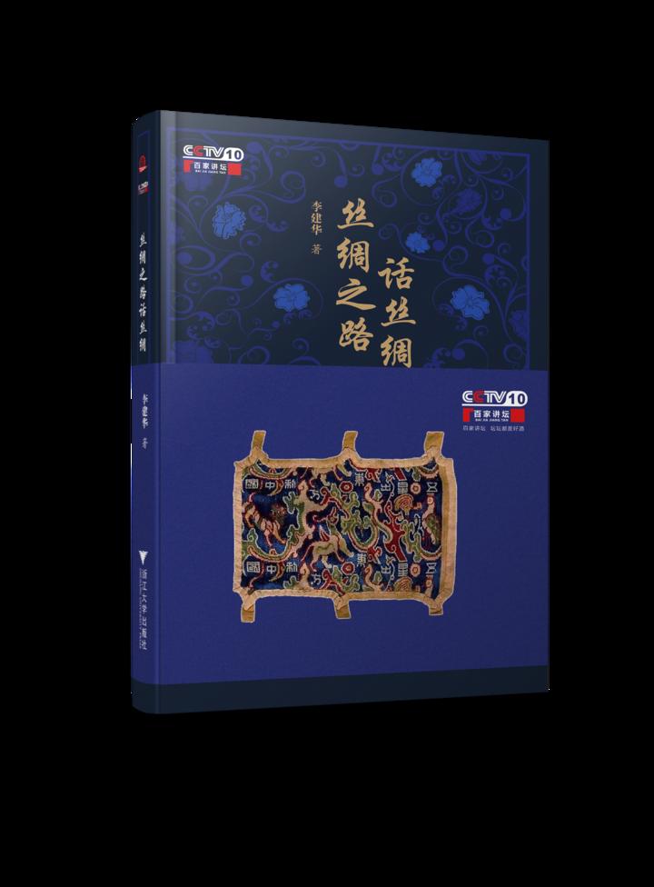 丝绸之路话丝绸(精装全彩)-立体效果图.png
