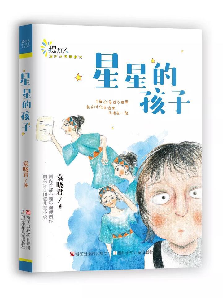 袁晓君《星星的孩子》书影.png