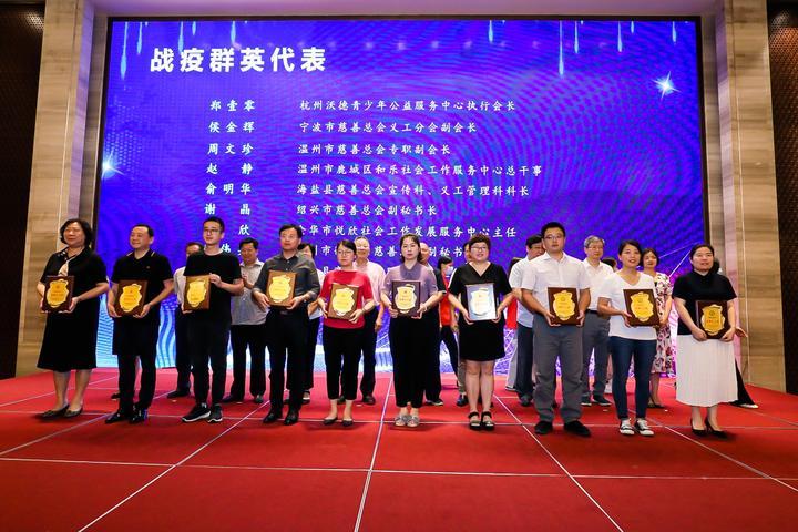 浙江表彰全省慈善、志愿服务、社会工作领域战疫群英