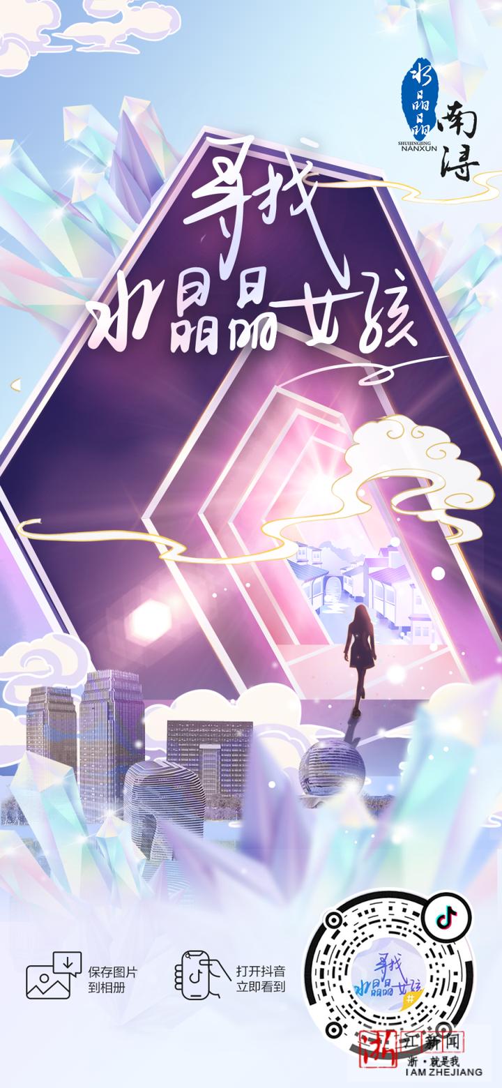 寻找水晶晶女孩抖音挑战赛.png