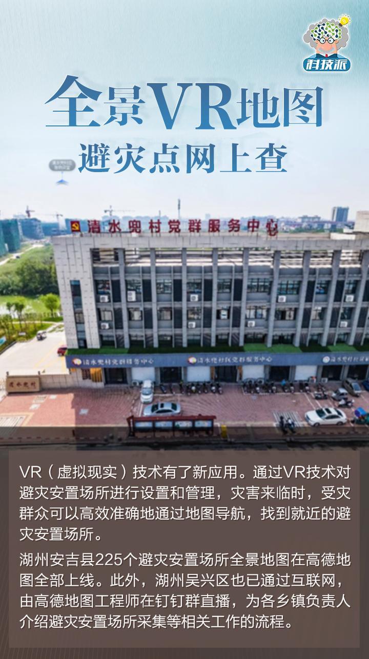 02-2数字化防汛浙里有高招.jpg
