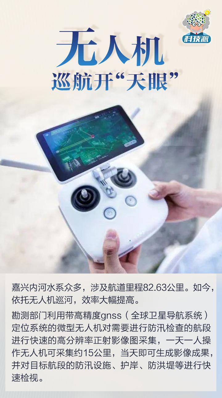 04-数字化防汛浙里有高招.jpg