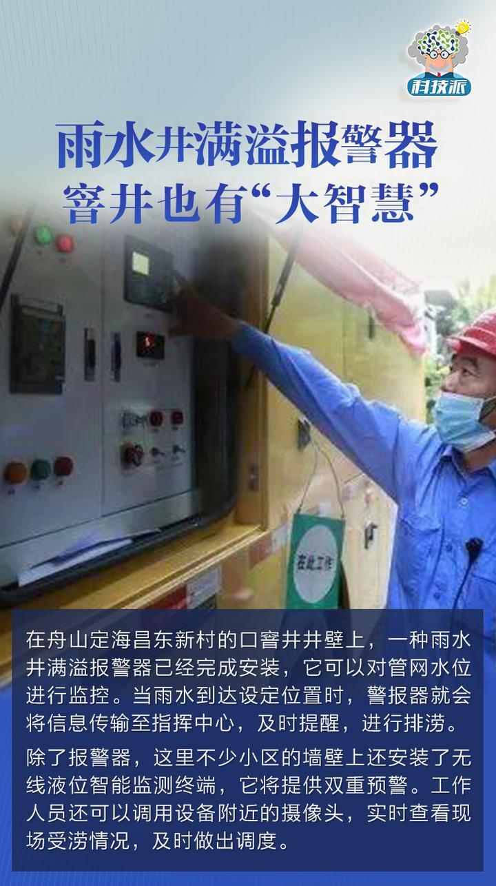 07-数字化防汛浙里有高招.jpg